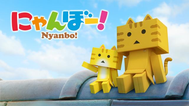 あの「ダンボー」が猫に!? TVアニメ「にゃんぼー!」、2016秋にNHKでスタート