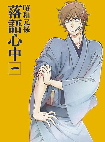 TVアニメ「昭和元禄落語心中」Blu-ray&DVD第一巻発売! 話題の落語シーン冒頭映像を公開!