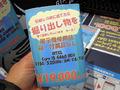 【アキバこぼれ話】 今週末ドスパラパーツ館にて「引越の時に出てきた掘り出し物を安く提供しちゃいますセール!」を実施