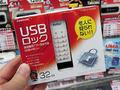 キーパッド搭載のAES 256bit暗号化USBメモリが近日登場!