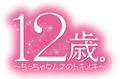 春アニメ「12歳。~ちっちゃなムネのトキメキ~」、声優コメントなど作品詳細が到着! 放送時間帯はゴールデンや夕方