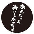 一番くじ「水曜どうでしょう」第4弾、3月30日に発売! ビストロ大泉のレトルト食品など「ユーコン川」がテーマの9等級全23種