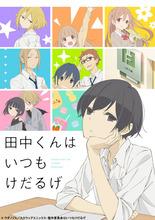 春アニメ「田中くんはいつもけだるげ」、新PVと放送日時を発表! 劇場で毎週の先行上映実施も決定