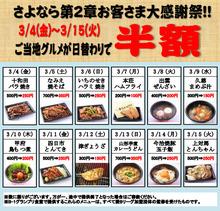 アキバ高架下「B-1グランプリ食堂」、3月4日から計12品の半額セールを実施! 「さよなら第2章お客さま大感謝祭」