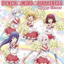 春アニメ「あんハピ♪」、主題歌はOP/EDともに声優ユニット「Happy Clover」が担当! CDには実写MVが付属