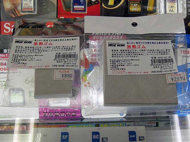 コンデンサやICチップに密着して放熱する高放熱伝導シート「HDR-M7」シリーズがワイドワークから!
