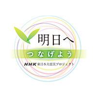 NHK、復興支援ソング「花は咲く」のアニメコラボ版を制作! 作曲担当・菅野よう子のアレンジで山寺宏一と水樹奈々が歌う