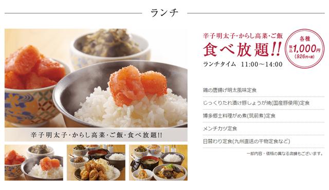 「博多もつ鍋 やまや」、秋葉原でも4月2日にオープン! 明太子や高菜も食べ放題のランチ定食で話題の居酒屋