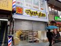 ドラッグストア「マツモトキヨシ」、末広町店を3月14日にオープン! 岩本町駅前店に続いての新店