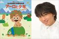 ディズニー/ピクサー最新作「アーロと少年」、エピソード0を公開! セカオザことスピードワゴン小沢一敬が朗読