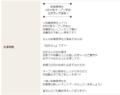 フィギュア供養「秋葉原神社」、秋葉原・電気街で4月中旬にオープン! お守りやお札を渡す巫女さんを募集中