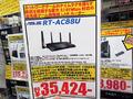 最大2,167Mbpsの高速転送に対応した無線LANルーターRT-AC88U」が販売中