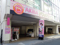 「AKIBAドラッグ&カフェ」、残ったカフェ部分も3月末で営業終了! 4月に新宿・歌舞伎町で移転リニューアル