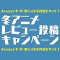 Amazonギフト券5000円分を10名様に! 「2016冬アニメ・レビュー投稿キャンペーン」スタート!