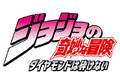 TVアニメ版ジョジョ、第4部「ダイヤモンドは砕けない」のキービジュアル第2弾を公開! 放送情報も