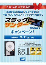 【アキバこぼれ話】Western Digital製HDD購入で「ブラックサンダー」がもらえるキャンペーンを11日より実施