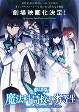 アニメ映画「劇場版 魔法科高校の劣等生」、制作決定! 原作者による完全新作ストーリーで