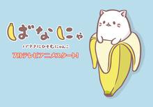 TVアニメ「ばなにゃ」、7月にスタート! バナナにひそむ不思議な猫・ばなにゃ役には梶裕貴