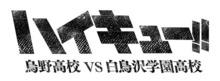 高校バレーアニメ「ハイキュー!!」、2016秋からTVアニメ第3期がスタート! 「ハイキュー!! 烏野高校 VS 白鳥沢学園高校」