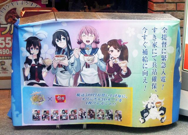 牛丼「すき家」、ゲーム「艦これ」とのコラボがスタート! アキバ田代通り店には悪天候ながら長蛇の列