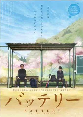 青春野球小説「バッテリー」、7月にノイタミナ枠でTVアニメ化! 天才投手役は内山昂輝、捕手役は畠中祐