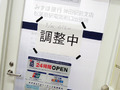 秋葉原駅東西自由通路、みずほ銀行のATMコーナーが3月25日にオープン! 買取専門店「NANBOYA(なんぼや)」跡地
