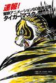 名作TVアニメ「タイガーマスク」、続編となるTVアニメ新シリーズを制作! 新日本プロレスのレスラーも登場