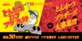 春アニメ「とんかつDJアゲ太郎」、報酬30万円で宣伝アルバイト10名を募集! DJイベント「LARD CITY」の宣伝と盛り上げ役