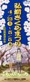 春アニメ「ふらいんぐうぃっち」、舞台である青森県弘前市の「弘南鉄道」とコラボ! 大鰐線でラッピング電車を運行