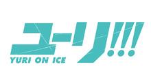 史上初となる男子フィギュアスケートの本格アニメ! オリジナルアニメ「ユーリ!!! on ICE」、MAPPAと山本沙代が制作