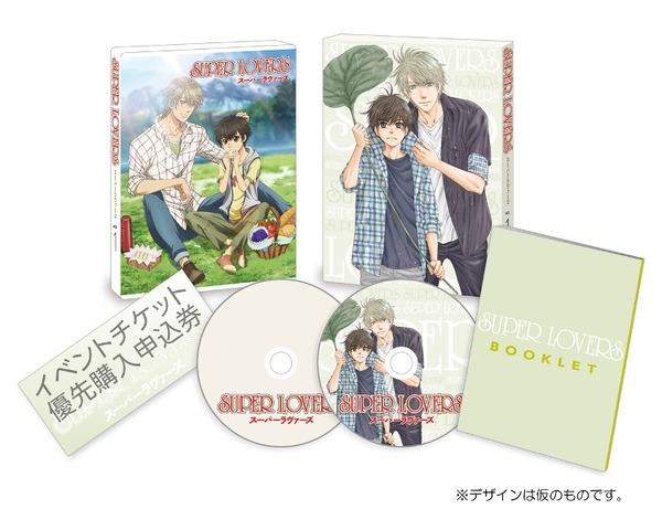 春アニメ「SUPER LOVERS」、BD&DVD第1巻のジャケットを公開! 特典にあべ美幸描き下ろしマンガ