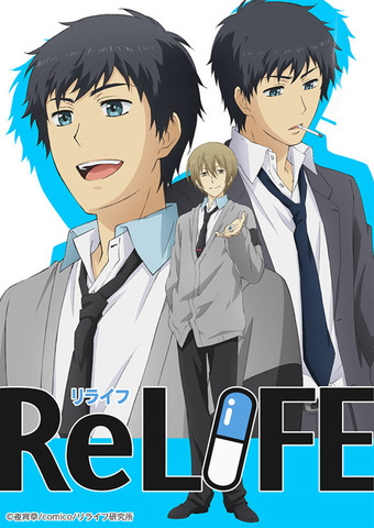 ニート社会復帰プログラム実験アニメ「ReLIFE」、7月にスタート! 新PVやキャストも公開