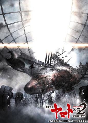 ヤマト2199の続編? 「宇宙戦艦ヤマト2202 愛の戦士たち」、制作決定! 監督は羽原信義、シリーズ構成・脚本は福井晴敏