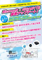 GIGABYTEの最新「BRIX」&Microsoft新作ゲーム紹介イベントが4月9日(土)に開催!