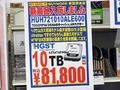 容量10TBの3.5インチHDDがHGSTとSeagateから登場!
