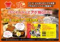 春アニメ「とんかつDJアゲ太郎」、万世と夢のコラボ実現! ヒレカツまたは目玉焼きのトッピングが無料に