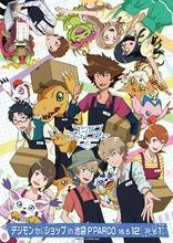 アニメ映画「デジモンアドベンチャー tri.」、池袋P'PARCOにショップをオープン! キャラクターたちが店員姿でお出迎え