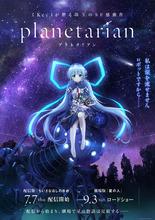 KeyのSF感動作「planetarian」、メインスタッフ&キャストを一挙発表! 7月に配信スタート、9月に劇場版公開