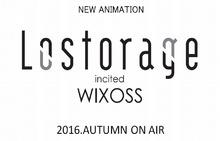 TVアニメ「Lostorage incited WIXOSS」、今秋放送決定! カードゲーム「WIXOSS」コラボ最新作、制作はJ.C.STAFF