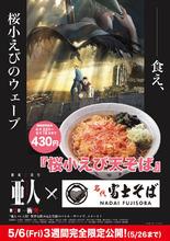 劇場アニメ3部作「亜人」、「名代 富士そば」とコラボ! 主人公が逃亡中に立ち寄るそば処として登場