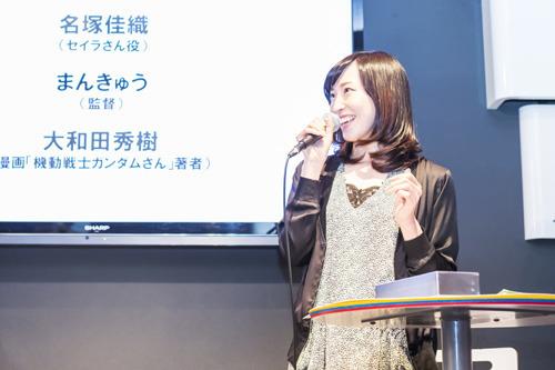 「ガンダムさん」、イベント「セイラさんになじられNIGHT」レポート! バンダイチャンネルにて期間限定で配信