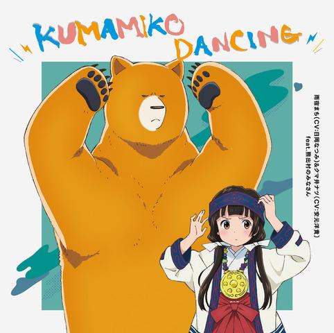 TVアニメ「くまみこ」、EDカップリング曲はV系音頭! 巫女、クマ、酔っ払いが乱痴気騒ぎのお祭り音頭
