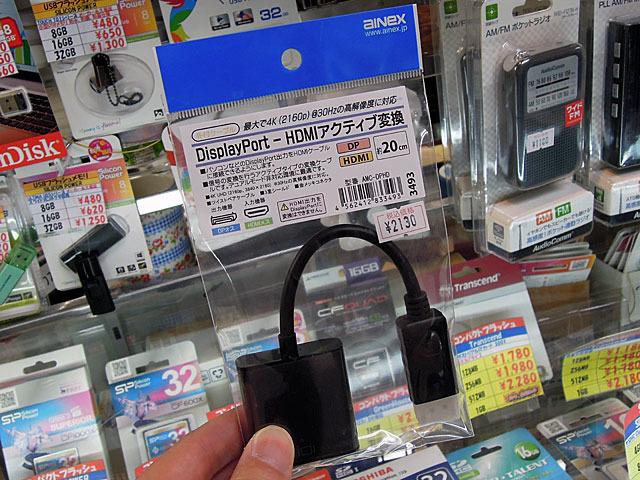 4K対応のDisplayPort-HDMI変換ケーブル「AMC-DPHD」がアイネックスから!