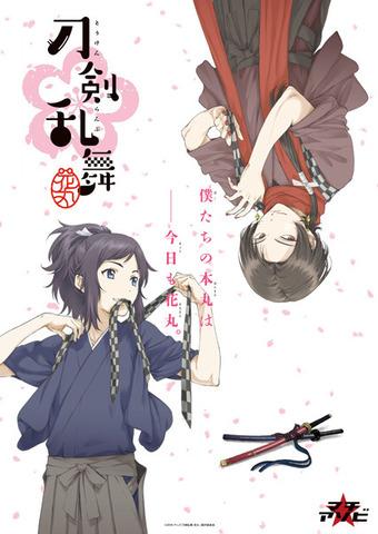 秋アニメ「刀剣乱舞-花丸-」、マチ★アソビに出展! キャスト&スタッフトークショー、ポストカードの無料配布も