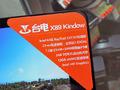 ブックリーダー向けの7.5インチWin10/Android4.4タブレット「X89 Kindow」が販売中