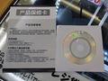 スマホ対応の格安Bluetoothバーコードリーダー「BW3」が販売中 実売5,980円