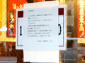 中央通り沿いの家系ラーメン屋「武骨家 秋葉原店」が本日5月9日で閉店