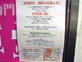 女性向け同人誌専門店「明輝堂 スペース秋葉原店」が閉店