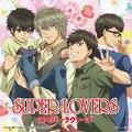 TVアニメ「SUPER LOVERS」、海棠4兄弟が歌うEDテーマのジャケットを公開! DVDにはキャスト座談会も収録