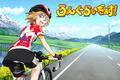 自転車女子アニメ「ろんぐらいだぁす!」、キービジュアル公開! 公式サイトがオープン